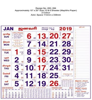 P284 Tamil (F&B) Monthly Calendar 2019 Online Printing