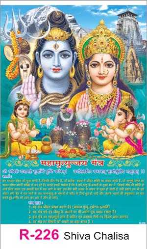 R-226 Shiva Chalisa  Real Art Calendar 2019