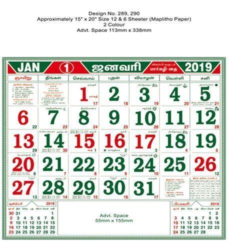 P290 Tamil (F&B) Monthly Calendar 2019 Online Printing
