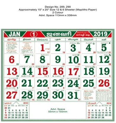 P290 Tamil (F&B) Monthly Calendar 2019 Online Printing