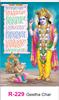 R-229 Geetha Char Real Art Calendar 2019