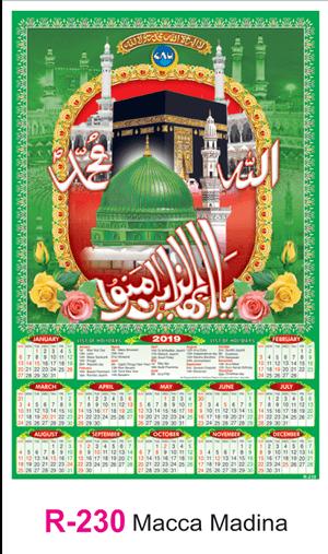 R-230 Macca Madina Real Art Calendar 2019