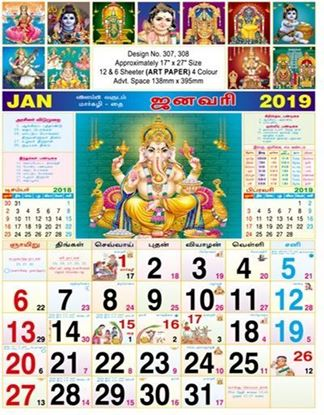 P307 Tamil Gods Monthly Calendar 2019 Online Printing