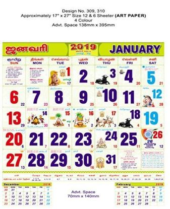 P310 Tamil (F&B) Monthly Calendar 2019 Online Printing