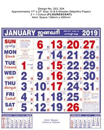 P324 Tamil (F&B) Monthly Calendar 2019 Online Printing