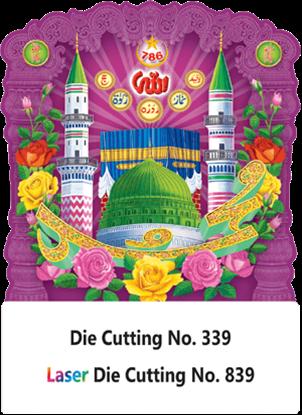 D-339 Holy Mecca Medina Daily Calendar 2019