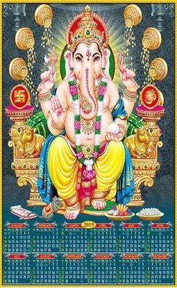 P-729 Lord Ganesh Real Art Calendar 2019