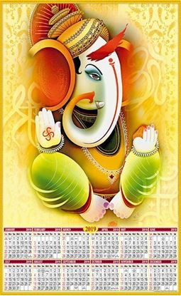 P-733 Ganesh Real Art Calendar 2019