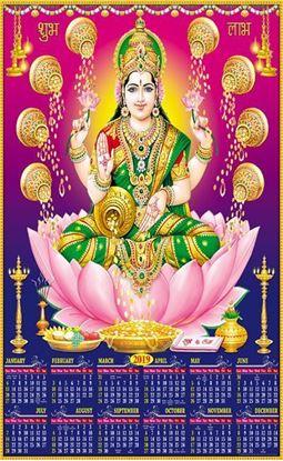 P-737 Lord Lakshmi Real Art Calendar 2019