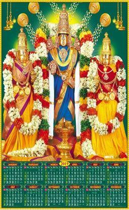 P-745 Lord Srinivasa Real Art Calendar 2019