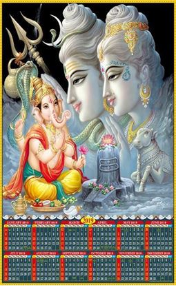 P-751 Shiva Linga Pooja Real Art Calendar 2019