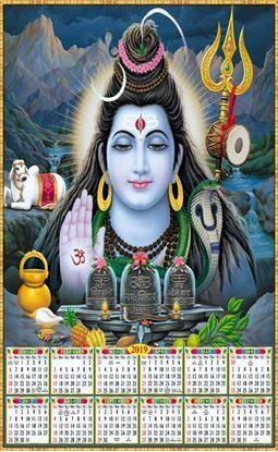 P-752 Lord Shiva  Real Art Calendar 2019
