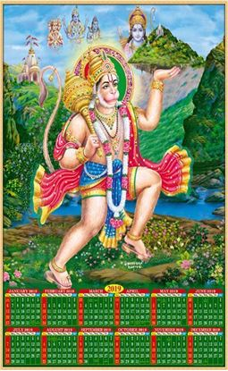 P-756 Sanjeevi Hanuman Real Art Calendar 2019