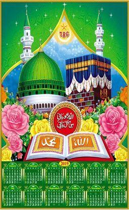 P-761 Kuran Mecca Medina Real Art Calendar 2019