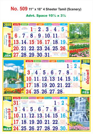 4 Sheet Special  Monthly Calendar