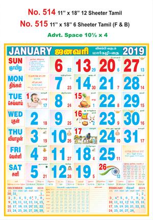 R514 Tamil Monthly Calendar 2019 Online Printing