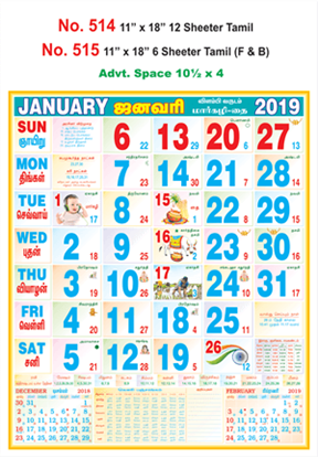 R515 Tamil  (F&B)  Monthly Calendar 2019 Online Printing
