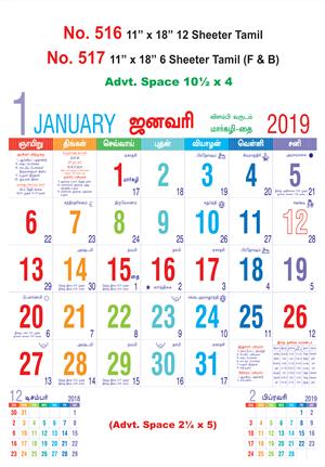 R517 (F&B) Tamil Monthly Calendar 2019 Online Printing