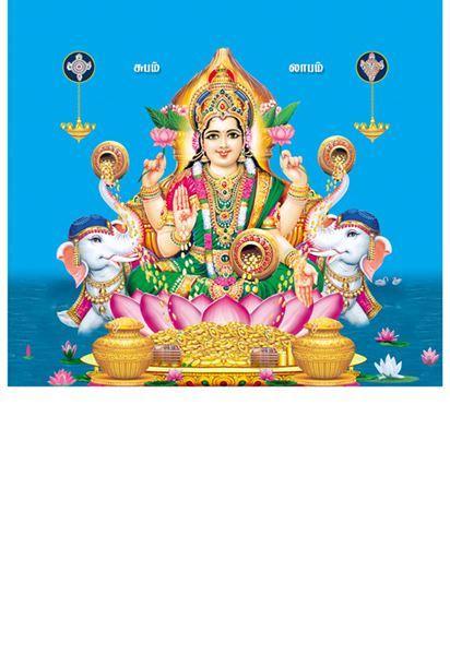 P-1022 Lord Lakshmi Daily Calendar 2019