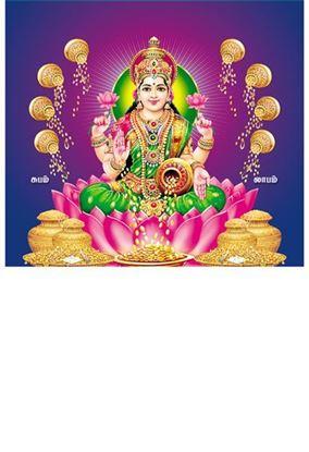 P-1024  Lakshmi Daily Calendar 2019