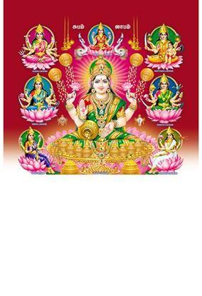P-1030 Astha Lakshmi Daily Calendar 2019