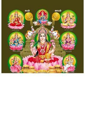 P-1031 Astha Lakshmi Daily Calendar 2019