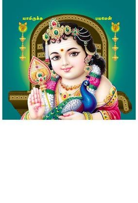 P-1062 Lord Karthikeyan Daily Calendar 2019