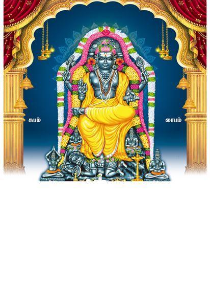 P-1074 Guru Bhagavan Daily Calendar 2019