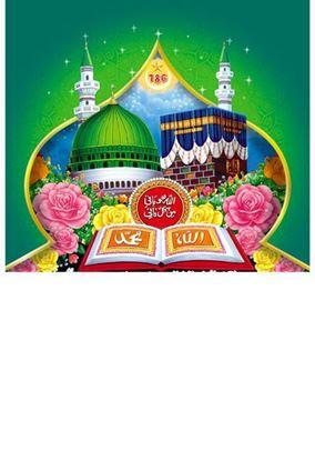 P-1084 Kuran Mecca Medina Daily Calendar 2019