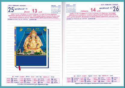 P3621 Tamil Diary 2019