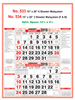 R534 Malayalam Monthly Calendar 2019 Online Printing