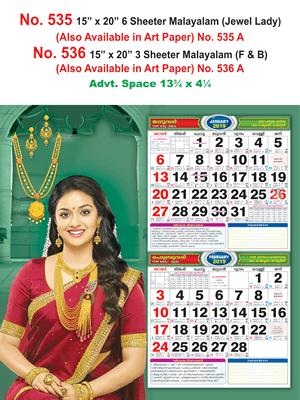 R536 Malayalam(Jewel Lady) Monthly Calendar 2019 Online Printing