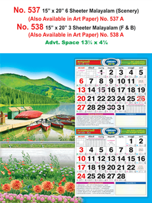 R538 Malayalam(Scenery) Monthly Calendar 2019 Online Printing