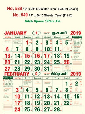 R540 Tamil (Natural Shade) Monthly Calendar 2019 Online Printing