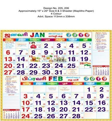 R205 Tamil Monthly Calendar 2019 Online Printing