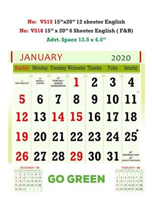 V515 English Monthly Calendar 2020 Online Printing