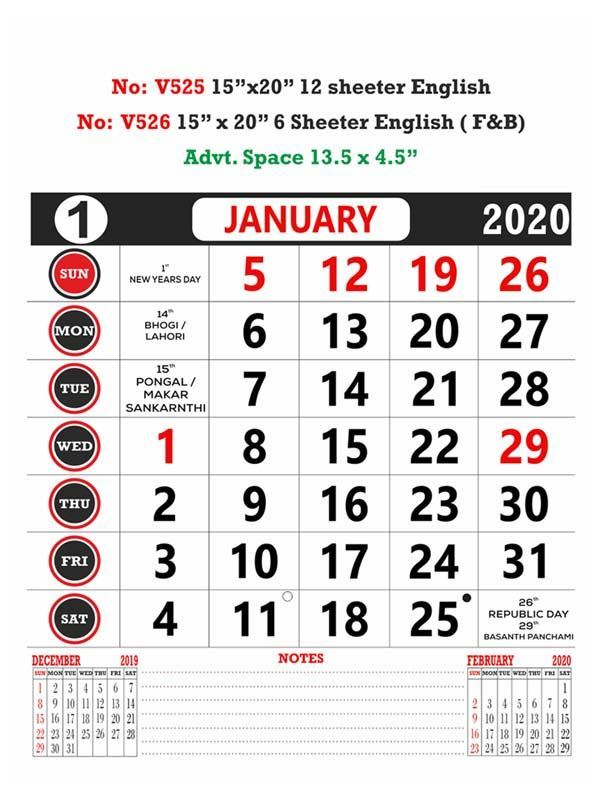 V525 English Monthly Calendar 2020 Online Printing