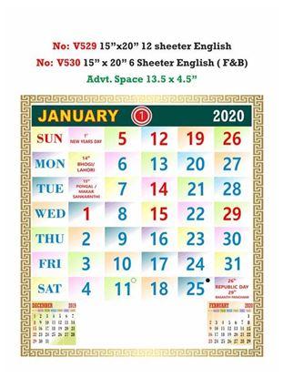 V529 English Monthly Calendar 2020 Online Printing