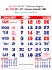 V701  English Monthly Calendar 2020 Online Printing