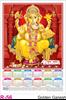 R 56 Golden Ganesh Polyfoam Calendar 2020 Online Printing