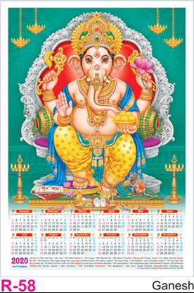 R 58 Ganesh Polyfoam Calendar 2020 Online Printing