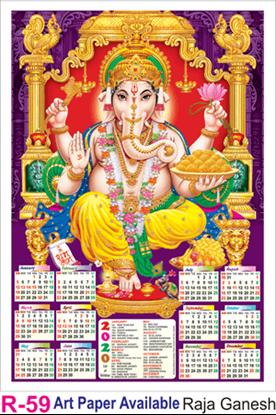 R 59 Raja Ganesh Polyfoam Calendar 2020 Online Printing