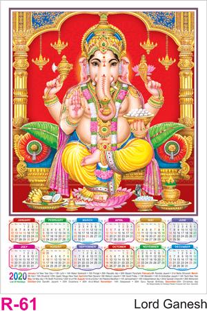 R 61 Lord  Ganesh Polyfoam Calendar 2020 Online Printing