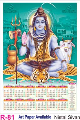 R 81 Nistai Sivan Polyfoam Calendar 2020 Online Printing