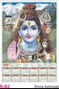 R 82 Shiv Ashirwad Polyfoam Calendar 2020 Online Printing