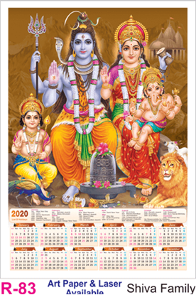 R 83 Shiva Family Polyfoam Calendar 2020 Online Printing