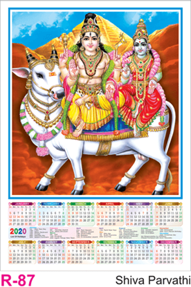 R 87 Shiva Parvathi Polyfoam Calendar 2020 Online Printing
