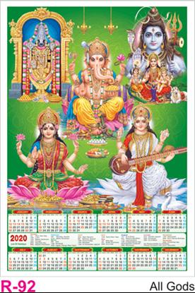 R 92 All Gods Polyfoam Calendar 2020 Online Printing