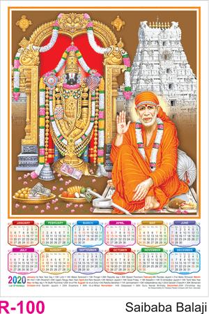 R 100 Saibaba Balaji Polyfoam Calendar 2020 Online Printing