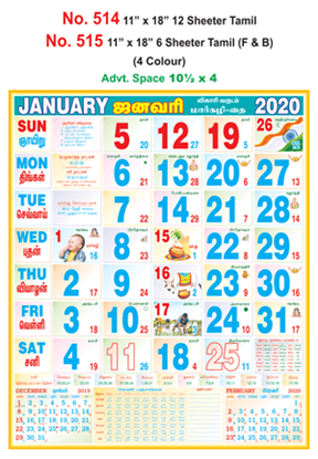 R514 English Monthly Calendar 2020 Online Printing